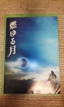 映画「燃ゆる月」パンフレット♪