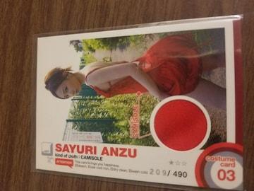 杏さゆり コスチュームカード