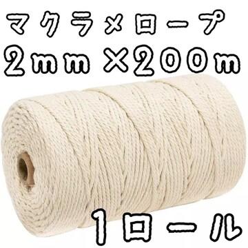 ナチュラル マクラメロープ 2mm×200m☆