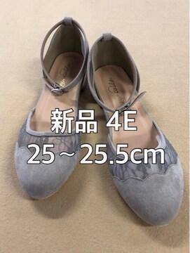 新品☆LL25〜25.5cm幅広4Eフェミニンパンプス グレー☆d272