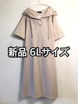 新品☆6L♪ゆったり綿100%ワンピース♪重ね着にも☆d878