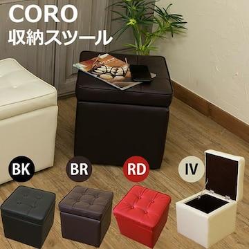 CORO 収納スツール