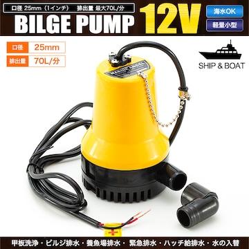 ★ビルジポンプ 12V 口径 1インチ 25mm 【Tool-02】