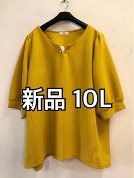 新品☆10L♪イエロー系♪きれいめ7分袖カットソー☆d849