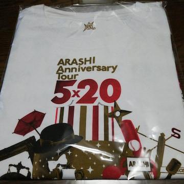 嵐*Anniversary Tour 5×20*Tシャツ(白)*新品・未開封