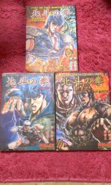 北斗の拳フルカラーマスターエディション1〜4巻  < アニメ/コミック/キャラクターの
