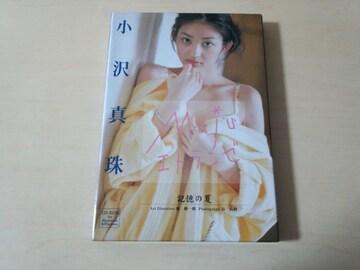 小沢真珠CD-ROM「Majuエトランゼ 記憶の夏」●