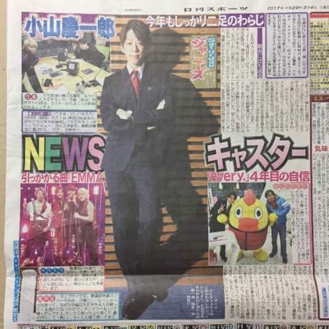 2017年2/4 日刊スポーツ サタジャニ★NEWS 小山慶一郎  < タレントグッズの