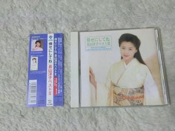 CD 長山洋子 倖せにしてね ベスト2 '96/3 全14曲 帯付