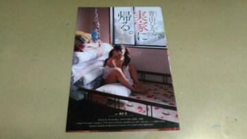 ★青山ひかる★グラビア雑誌切抜き・8P。