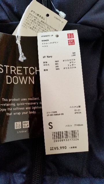 ¥6,469 UNIQLO ユニクロ ストレッチ ダウン ベスト ネイビー S < ブランドの