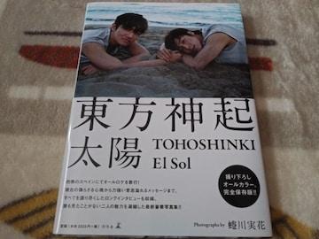 *☆東方神起☆El Sol TOHOSHINKI 太陽写真集♪