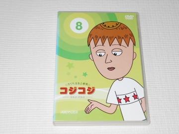 DVD★さくらももこ劇場 コジコジ 8 レンタル用
