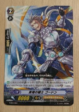 ヴァンガード ノーマル 真理の騎士 ゴードン KAD3/003 512