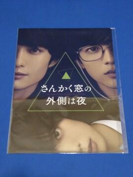 さんかく窓の外側は夜/クリアファイル/元 欅坂46:平手友梨奈