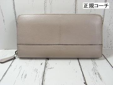 500スタ★正規コーチ レザー製ラウンドファスナー長財布