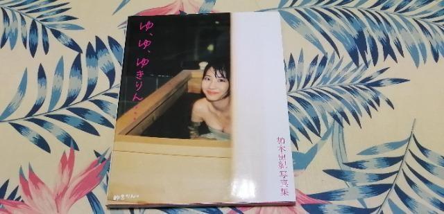 AKB48柏木由紀☆写真集『ゆ、ゆ、ゆきりん・・・』!  < タレントグッズの