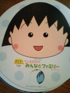 1円 ちびまる子ちゃん ファミリーマート 丸うちわ 節電グッズ