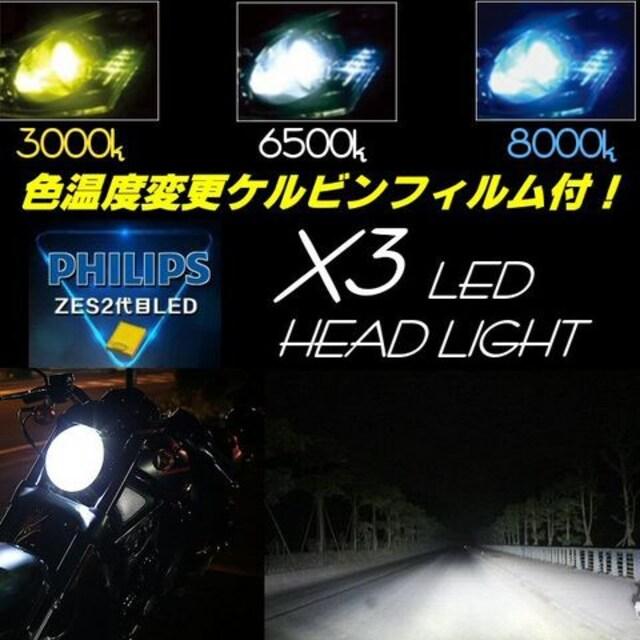 バイク用/H4 LEDヘッドライト/X3型/色温度変更可能/6000LM・50w < 自動車/バイク