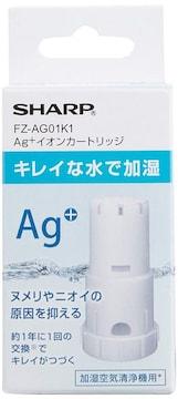 加湿空気清浄機用 Ag+イオンカートリッジ FZ-AG01K1