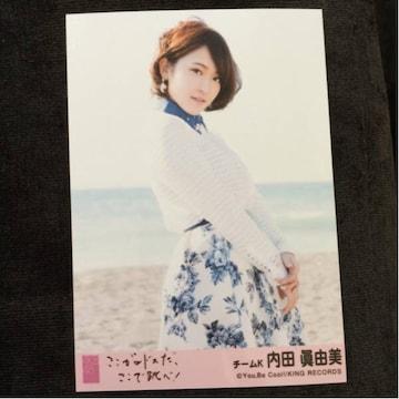 AKB48 内田眞由美 ここがロドスだ、ここで跳べ!生写真