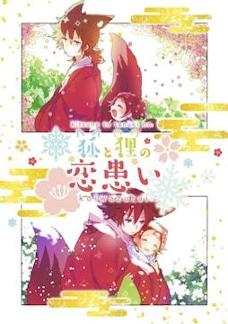 鬼滅の刃同人誌「狐と狸の恋患い」義勇×炭治郎