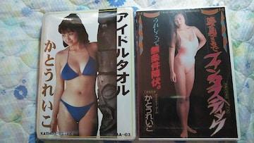 かとうれいこ アイドルタオル&DVD 新品