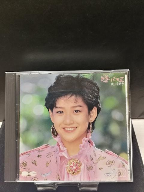 岡田有希子 贈りもの�U 曲目画像掲載 送料無料  < タレントグッズの