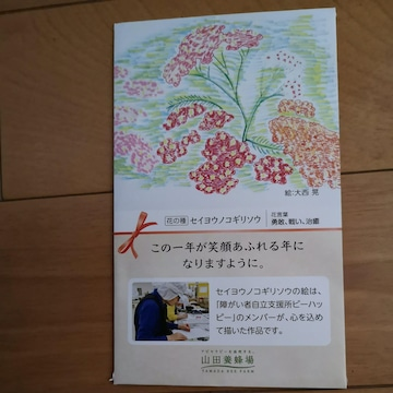花の種(セイヨウノコギリソウ)