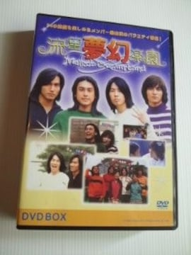 DVD5枚組F4流星夢幻楽園 DVD-BOX Meteor Dream Land