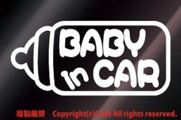 BABY IN CARステッカー(哺乳瓶/白ベビーインカーmilk