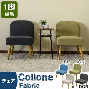 Collone チェア Fabric AX-CF42