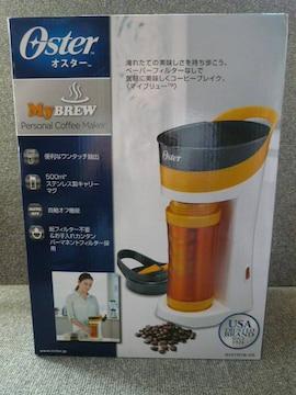 オスターマイブリュー「パーソナルコーヒーメーカーBVSTMYB-OR」俊