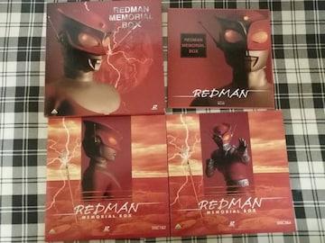 「レッドマン」LD-BOX