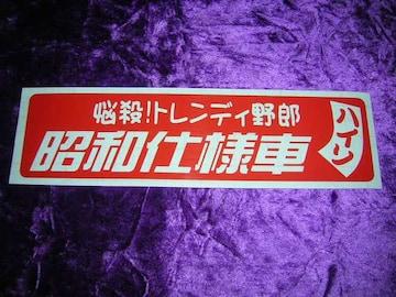 ◆カッティングステッカー◆ハイソ◆街道レーサー暴走族車デコトラ旧車會GX71MS125◆