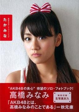 ◆高橋みなみ1st 写真集「たかみな」