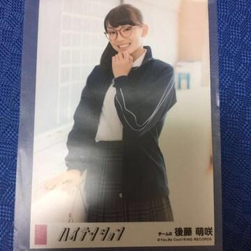 AKB48 後藤萌咲 ハイテンション 生写真