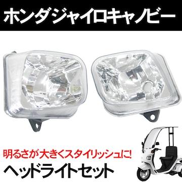 ジャイロキャノピー 専用設計 スーパーリフレクターライト GY-03