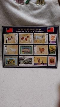 ◆台湾観光記念「中華民国郵便切手」