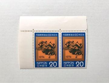 【送料無料】20円切手 (万国郵便連合)
