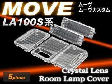 MOVE L175/LA100 ルームランプクリスタルレンズ5個 ムーヴ