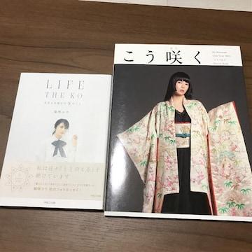 柴咲コウ2冊セットこう咲くパンフレット2015LIFE the koこうさく