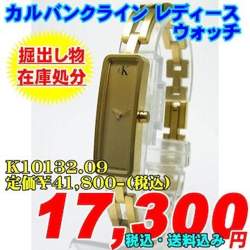 掘出し物 カルバンクライン レディース K10132.09 定価¥41,800-