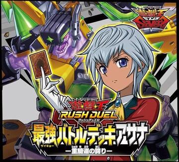遊戯王ラッシュ 最強バトルデッキ アサナ:重騎道の誇り 改造2個