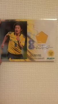 2007 水野晃樹 ジャージカード
