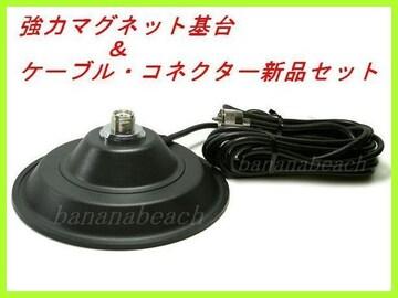超強力! マグネット基台&ケーブル・コネクター 新品セット
