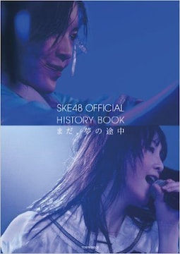 SKE48OFFICIAL HISTORY BOOK〜まだ夢の途中〜<応援ステッカー付>