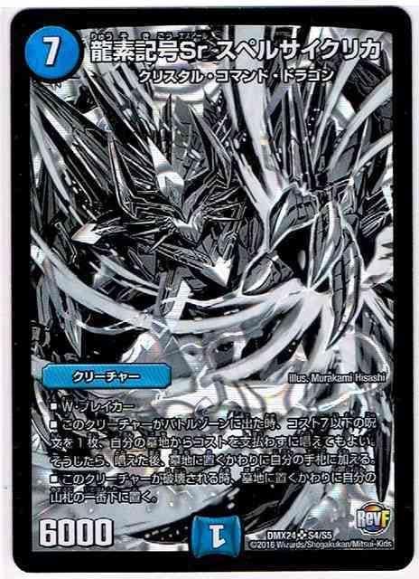 龍素記号Srスペルサイクリカ DMX24 デュエルマスターズ  < トレーディングカードの