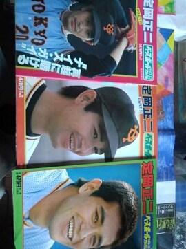 定岡正二ベースボールアルバム3冊セット