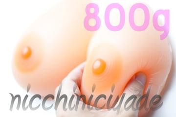 神々しい程の乳★シリコンバスト800g★女装人工乳房豊胸